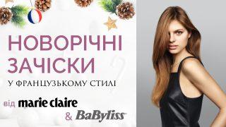 Новорічні зачіски у французькому стилі