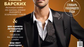 Макс Барских — главный герой зимнего номера Playboy Russia-320x180