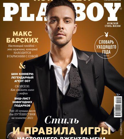 Макс Барских — главный герой зимнего номера Playboy Russia-430x480