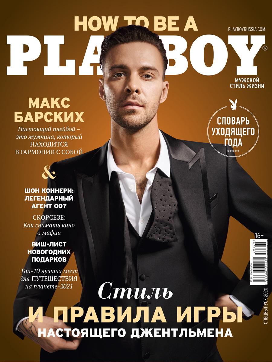 Макс Барских — главный герой зимнего номера Playboy Russia-Фото 1