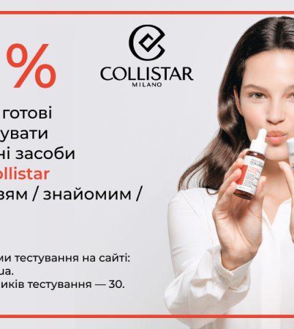 Защищено: MC Brand Influencers: Тестування вітаміну С нового покоління від Collistar-430x480