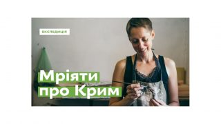 Тамувати біль творчістю:  історія переселенки з Криму, що знайшла себе у гончарстві-320x180