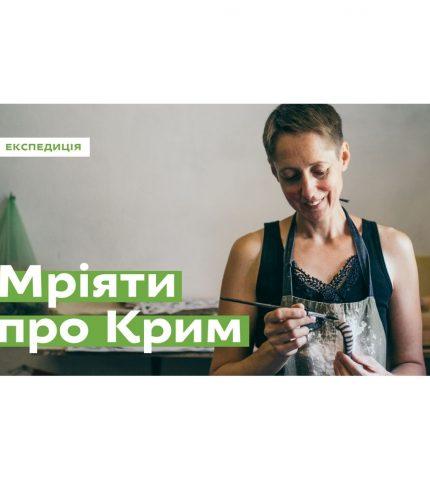Тамувати біль творчістю:  історія переселенки з Криму, що знайшла себе у гончарстві-430x480