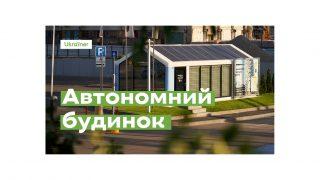 Українці створили автономний будинок, який можна зібрати подібно до меблів IKEA-320x180