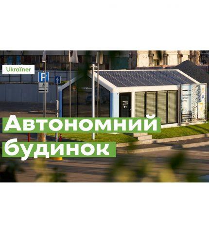 Українці створили автономний будинок, який можна зібрати подібно до меблів IKEA-430x480