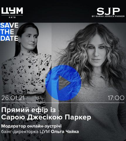 Київський ЦУМ проведе прямий ефір із Сарою Джессікою Паркер-430x480