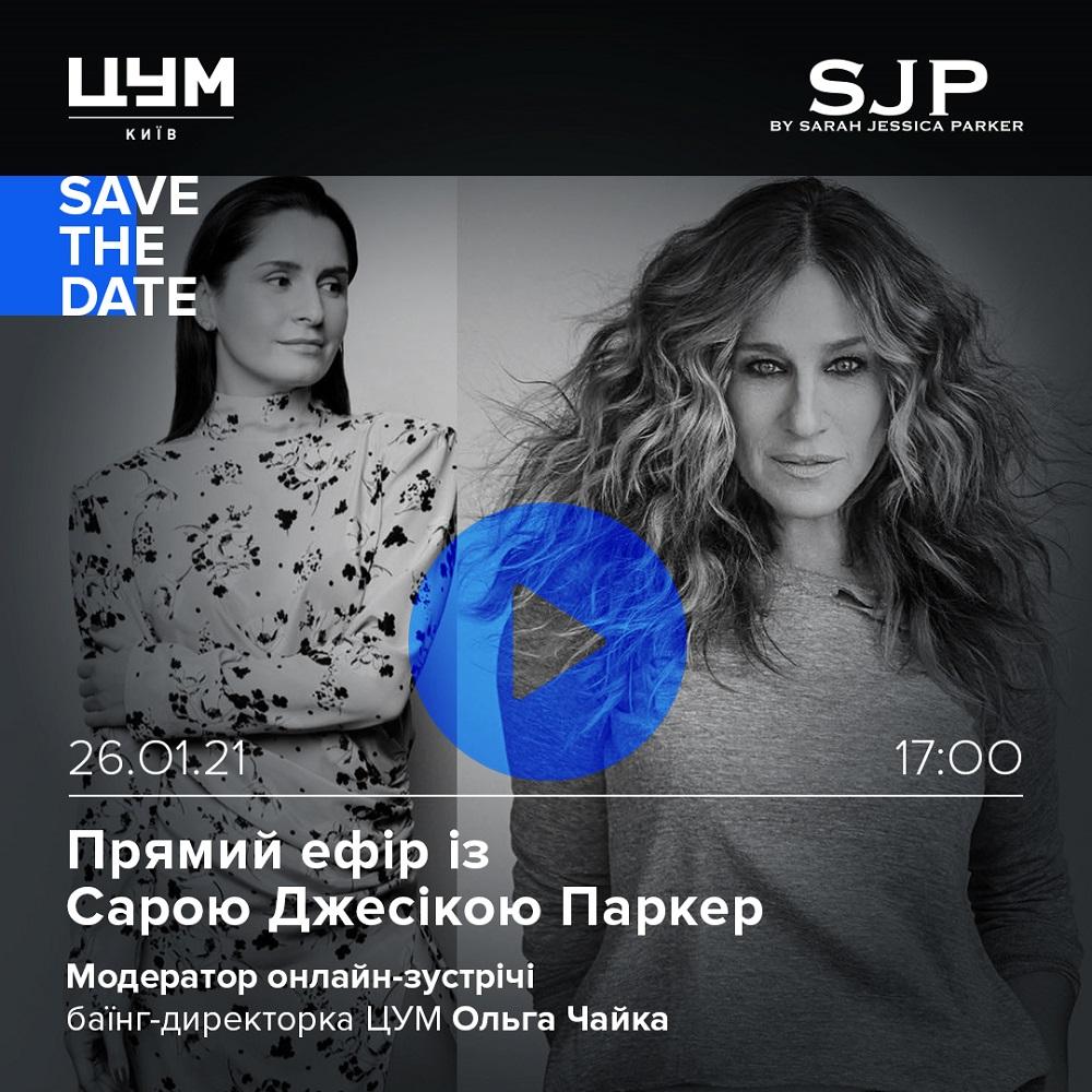 Київський ЦУМ проведе прямий ефір із Сарою Джессікою Паркер-Фото 1