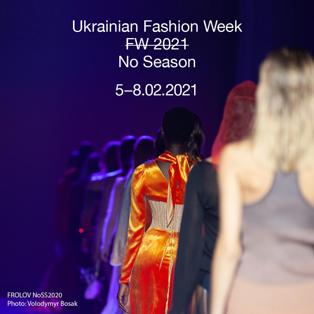 Інноваційний формат Ukrainian Fashion Week No season 2021-Фото 1
