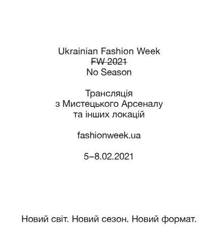 Ukrainian Fashion Week No Season 2021: Новий світ. Новий сезон. Новий формат-430x480
