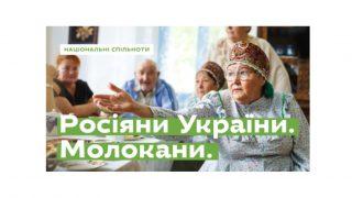 Вислані царським урядом за віру та репресовані радянською владою. Історія молокан України-320x180