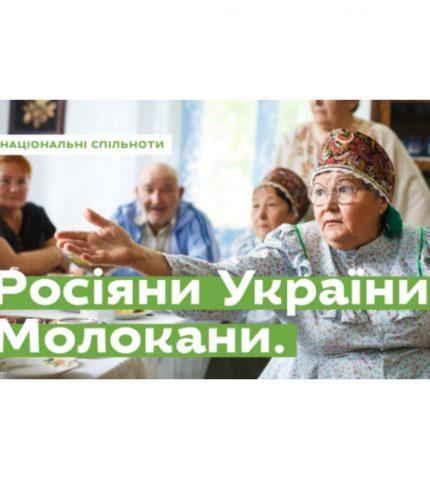 Вислані царським урядом за віру та репресовані радянською владою. Історія молокан України-430x480