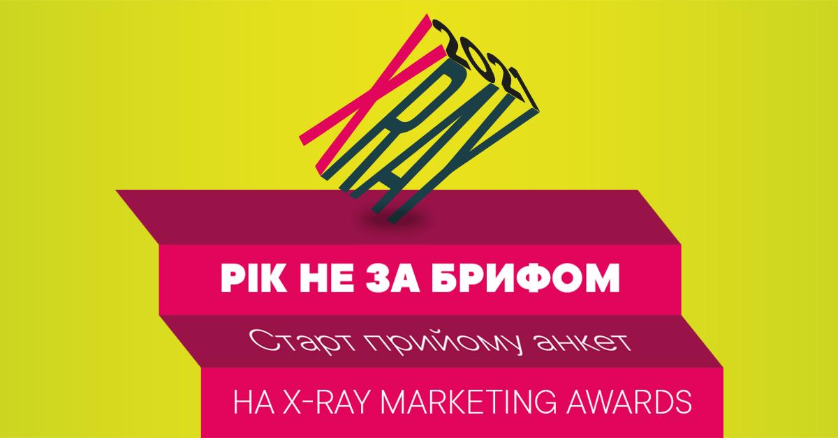 MMR анонсує старт приймання анкет для участі у рейтингу X-Ray Marketing Awards-Фото 1