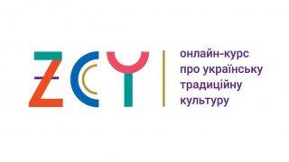 Знай свою Україну: назад у майбутнє-320x180