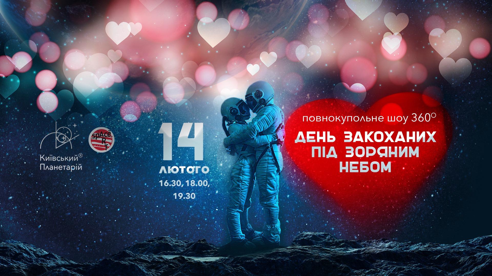 Київського Планетарію