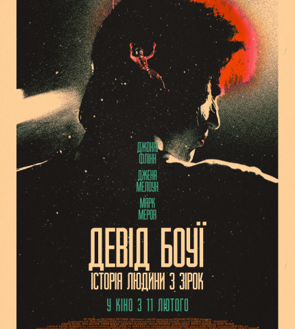 11 лютого в український прокат виходить стрічка «Девід Боуї: Історія людини з зірок»-430x480