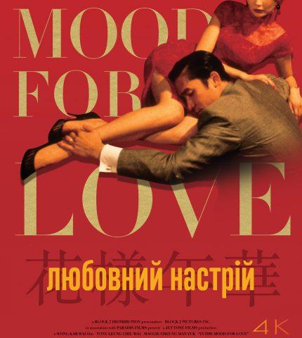 В український прокат вийде відреставрована версія кіношедевру «Любовний настрій» Вонга Карвая-430x480