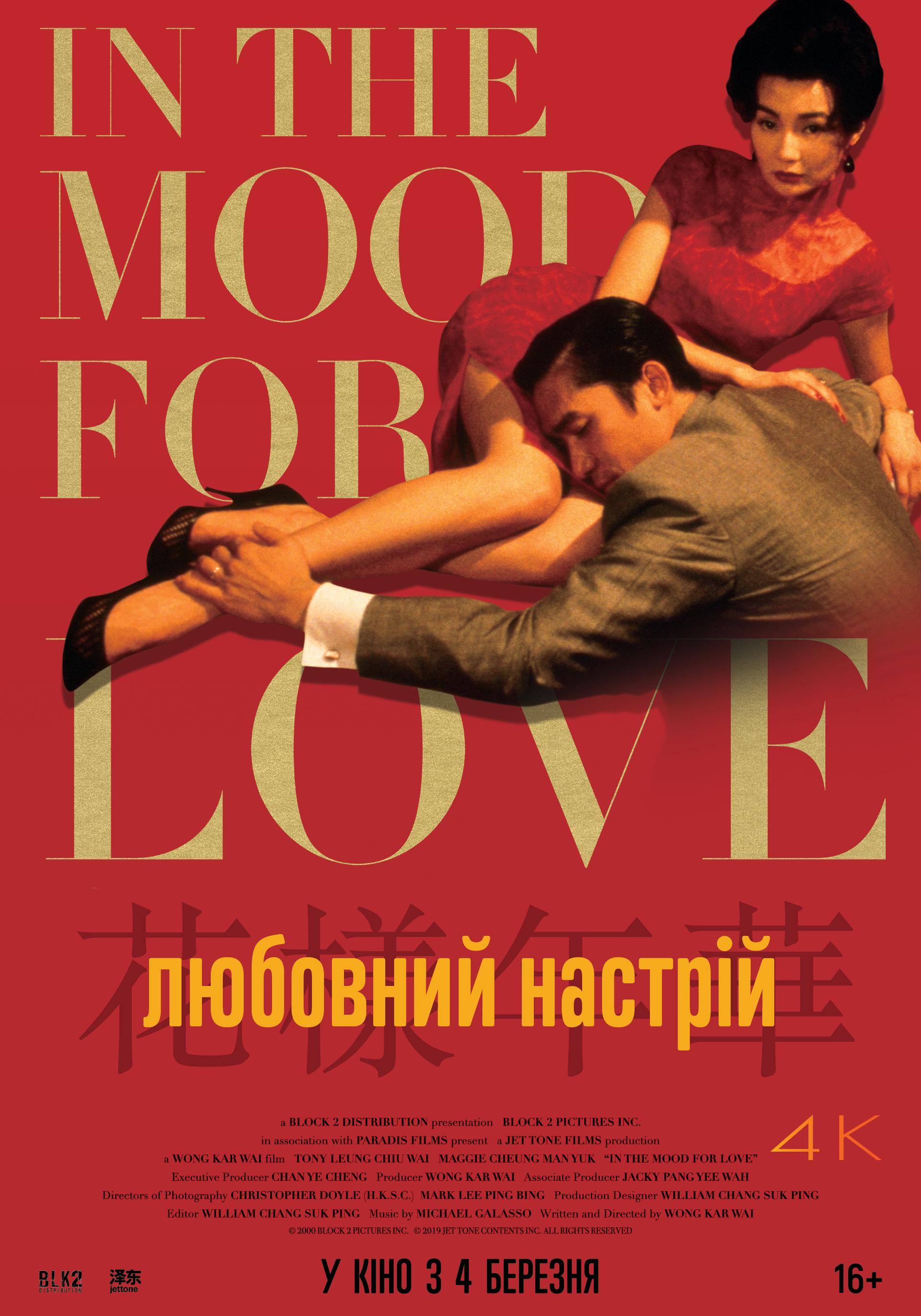 В український прокат вийде відреставрована версія кіношедевру «Любовний настрій» Вонга Карвая-Фото 1