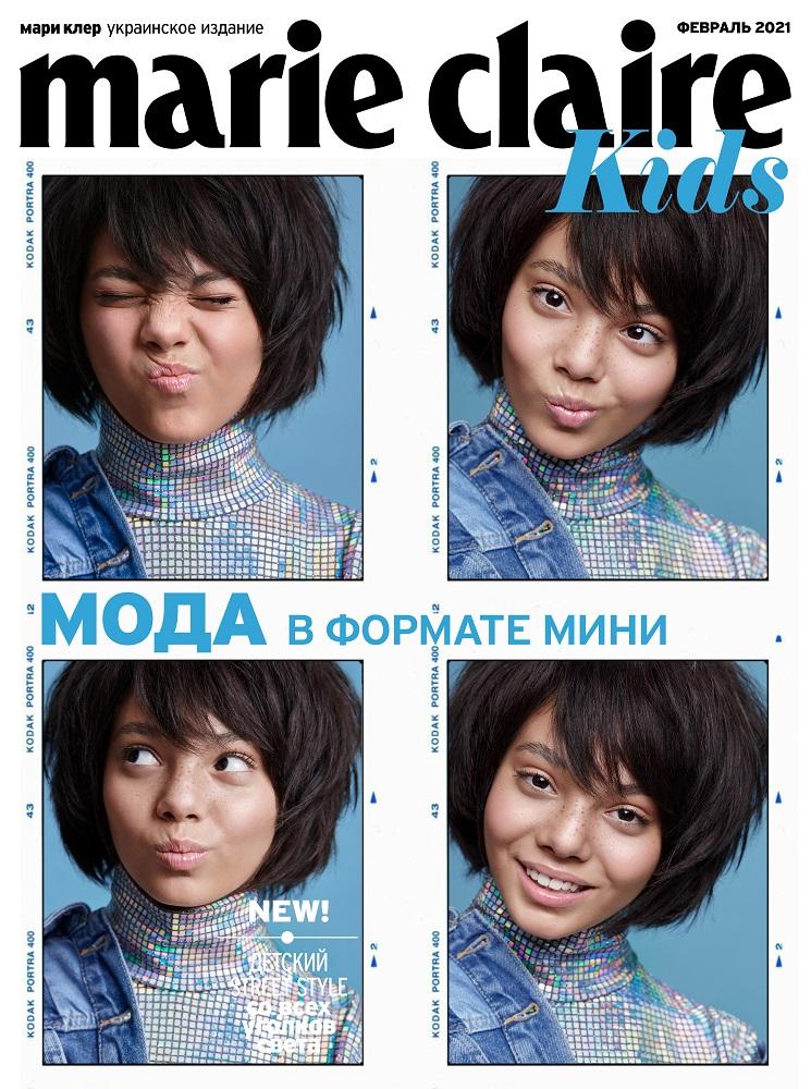 Digital-обложка Marie Claire февраль 2021: Звезда номера — 12-летняя Арина Горди-Фото 2