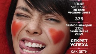 Digital-обложка Marie Claire февраль 2021: Звезда номера — 12-летняя Арина Горди-320x180