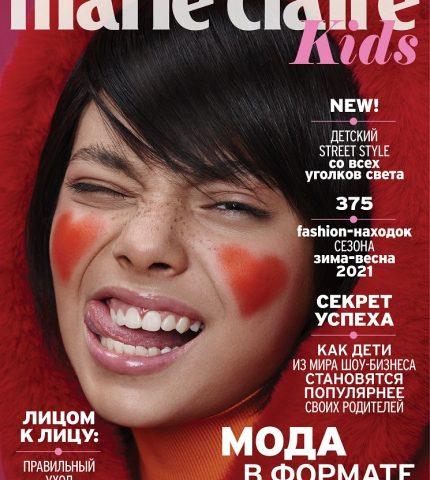 Digital-обложка Marie Claire февраль 2021: Звезда номера — 12-летняя Арина Горди-430x480