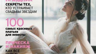 Digital-обложка Marie Claire: Бразильская модель Camila Luz примеряет свадебные платья из новых коллекций-320x180