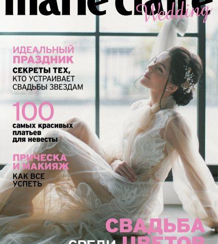 Digital-обложка Marie Claire: Бразильская модель Camila Luz примеряет свадебные платья из новых коллекций-430x480