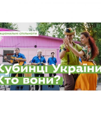Запальні ритми та яскраві кольори. Як живуть кубинці в Україні.-430x480