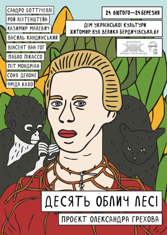 «Яким би міг бути портрет Лесі Українки пензля Пабло Пікассо або Фріди Кало?» — ділиться роздумами український ілюстратор-Фото 7