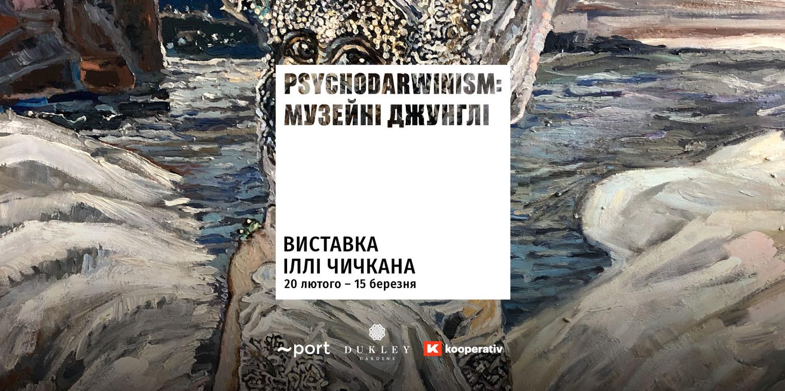 ВИСТАВКА «Psychodarwinism: музейні джунглі»