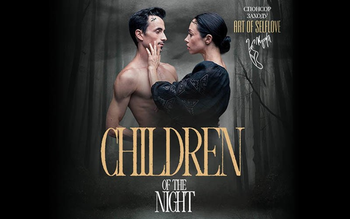 БАЛЕТ «Children of the Night»