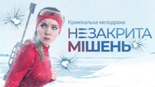 Канал «Україна» покаже кримінальну мелодраму «Незакрита мішень» про спортсменку-320x180
