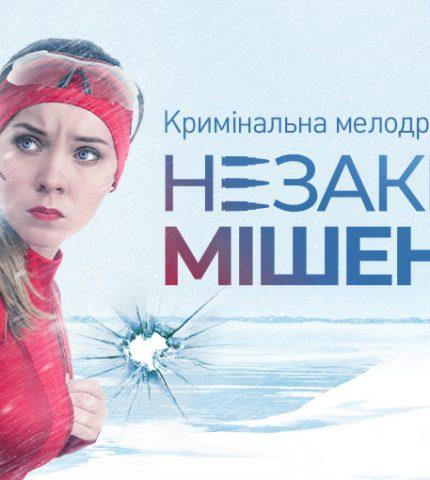 Канал «Україна» покаже кримінальну мелодраму «Незакрита мішень» про спортсменку-430x480
