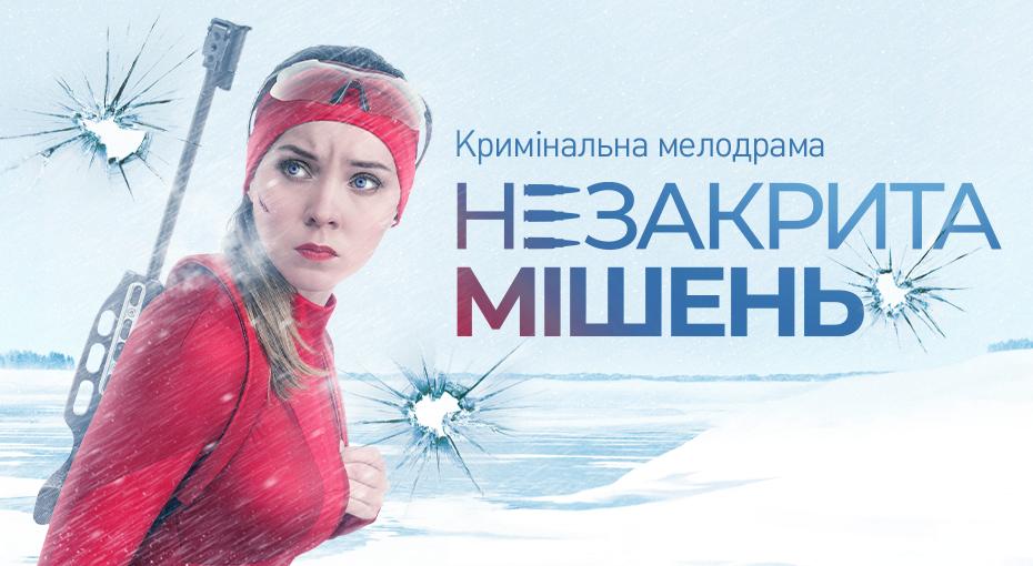 Канал «Україна» покаже кримінальну мелодраму «Незакрита мішень» про спортсменку-Фото 1