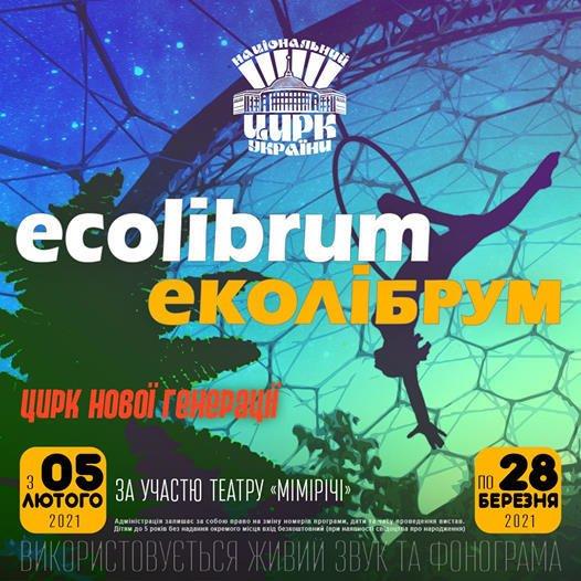 эколибрум