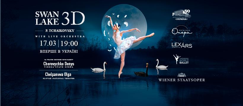 Шоу «Лебедине озеро – 3D»