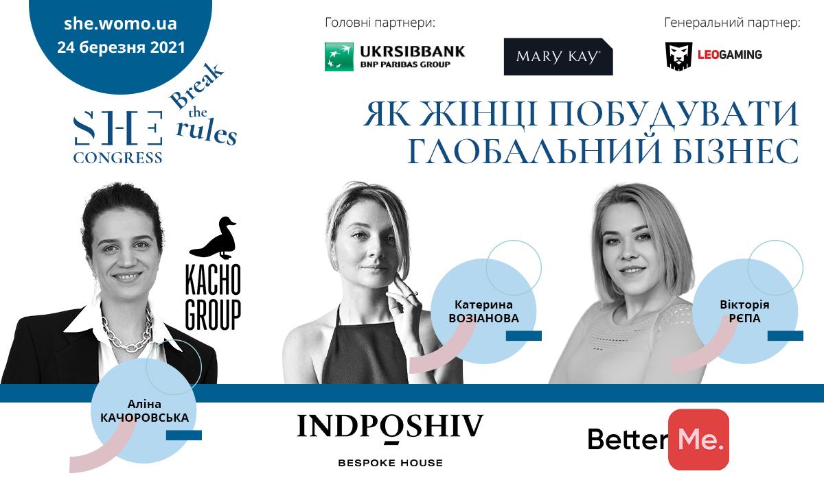 Украинские предпринимательницы расскажут, как масштабировать бизнес, на SHE Congress 2021-Фото 1