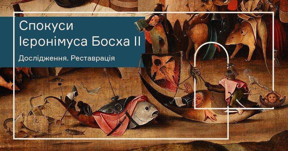 Проєкт «Спокуси Ієронімуса Босха ІІ. Дослідження та реставрація»
