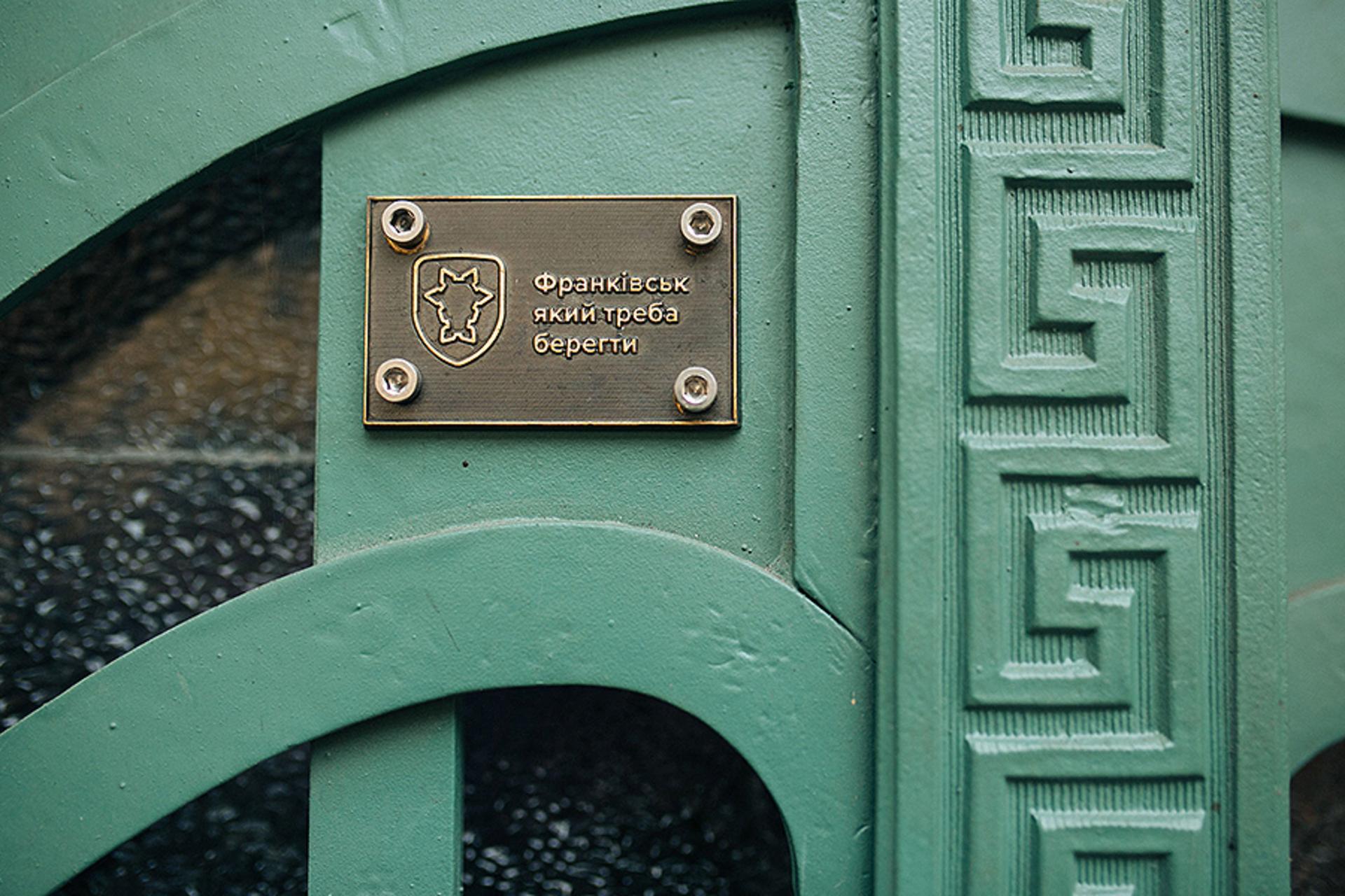 Франківськ. Двері, які треба берегти-Фото 1