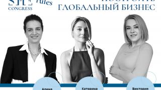 Украинские предпринимательницы расскажут, как масштабировать бизнес, на SHE Congress 2021-320x180