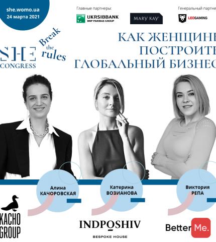 Украинские предпринимательницы расскажут, как масштабировать бизнес, на SHE Congress 2021-430x480