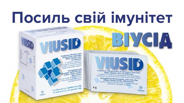 Як підтримати і відновити імунітет: Поради та вдалі засоби від професіонала-Фото 3