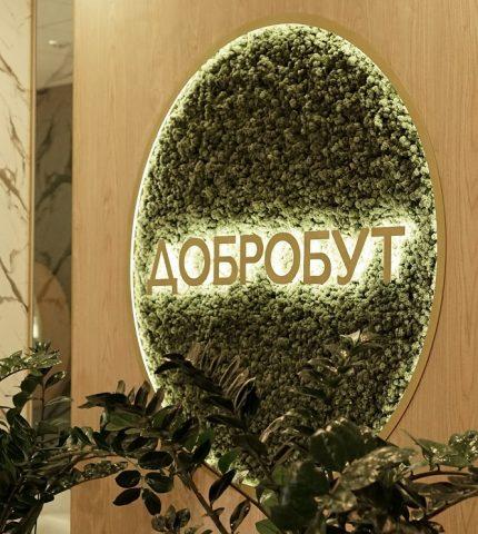Краса від «Добробут» — Центра дерматології та косметології-430x480