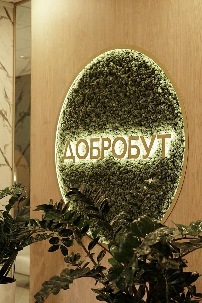 Краса від «Добробут» — Центра дерматології та косметології-Фото 1
