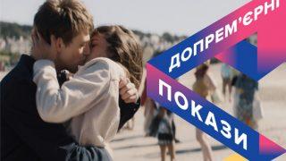 Фестиваль «Французька весна в Україні – 2021» оголошує кінопрограму-320x180