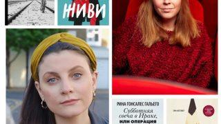 Книжный март: книги, написанные женщинами про женщин-320x180