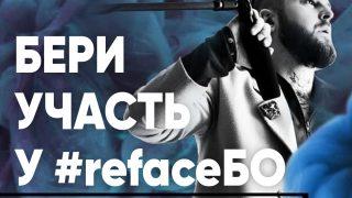 Челендж #refaceБО на пісню «Буду з тобою» від гурту БЕZ ОБМЕЖЕНЬ набирає популярності у соціальних мережах-320x180