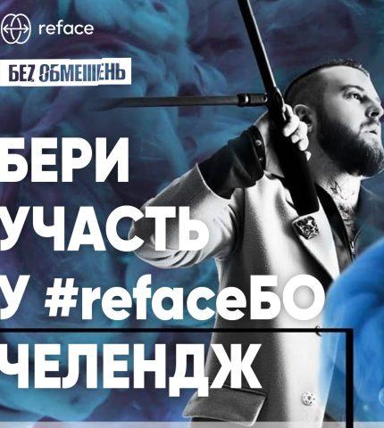 Челендж #refaceБО на пісню «Буду з тобою» від гурту БЕZ ОБМЕЖЕНЬ набирає популярності у соціальних мережах-430x480