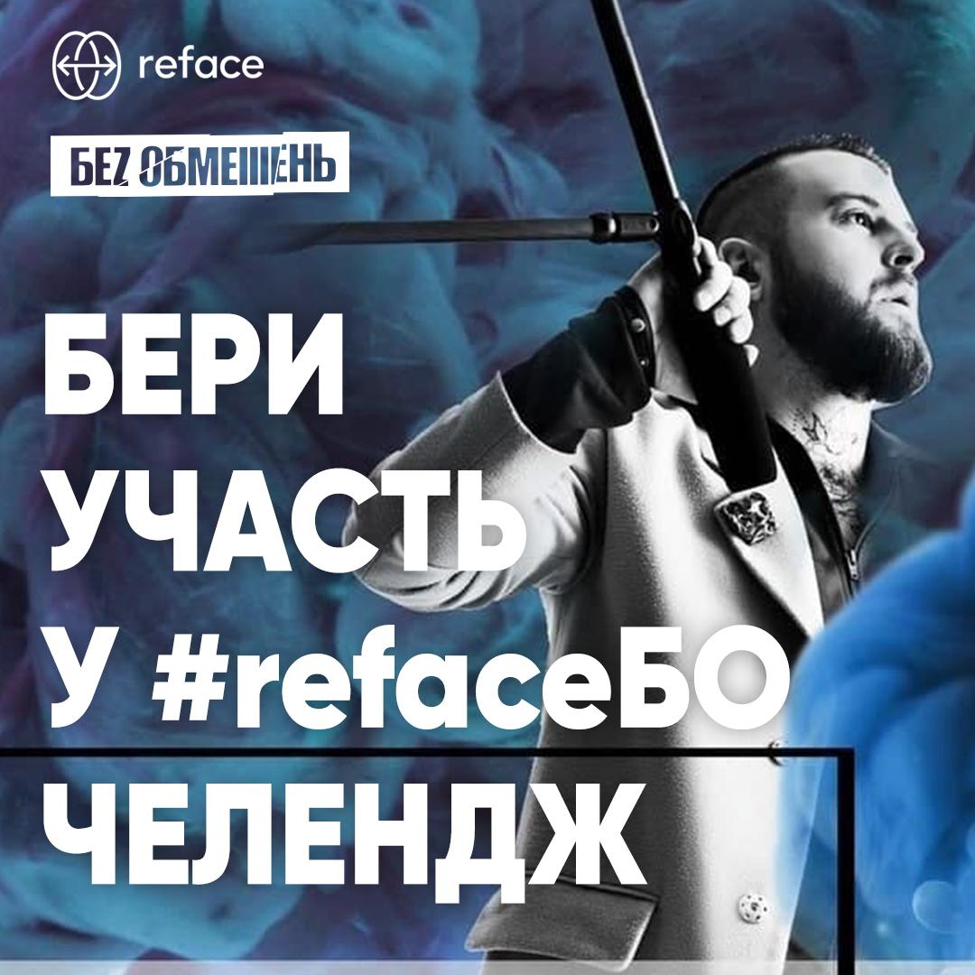 Челендж #refaceБО на пісню «Буду з тобою» від гурту БЕZ ОБМЕЖЕНЬ набирає популярності у соціальних мережах-Фото 2