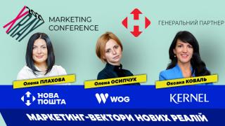 Нові тренди креативної індустрії на X-Ray Marketing Conference 2021-320x180