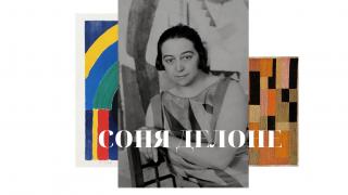 Соня Делоне:єврейка українського походження, яка зачарувала всю Францію-320x180